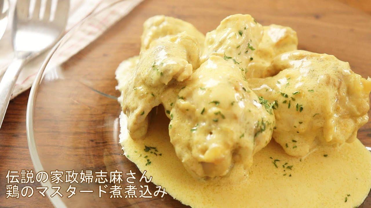 【志麻さんの鶏のマスタード煮込み】沸騰ワード10で話題のレシピを再現!伝説の家政婦の絶品チキン煮