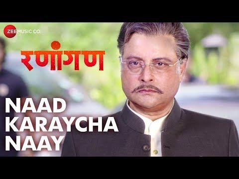 Naad Karaycha Naay - Ranangan |Sachin Pilgaonkar, Swwapnil Joshi, Vaibhav Tatwawaadi,Santosh Juvekar
