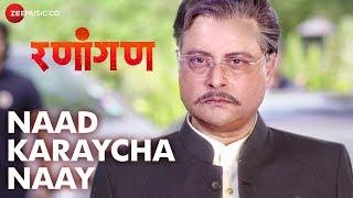 Naad Karaycha Naay Ranangan |Sachin Pilgaonkar, Swwapnil Joshi, Vaibhav Tatwawaadi,Santosh Juvekar