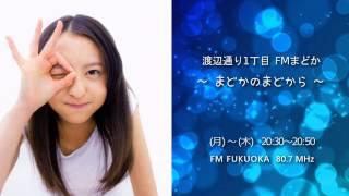 パーソナリティ : HKT48 森保まどか 週替わりメンバー : HKT48 若田部遥.
