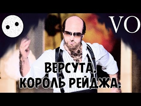 видео: [vo]. versuta в трёх актах. Король Рейджа