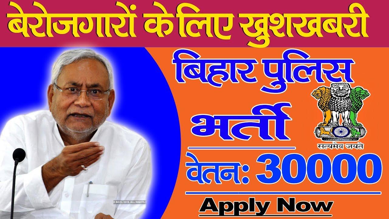 बिहार पुलिस भर्ती   सरकारी नौकरी    Apply Now   जॉब न्यूज़   तुरंत भरो यह फार्म    Government Job .