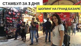 Гранд Базар в Стамбуле. Grand Bazaar и Египетский базар. Шопинг в Турции 2018. Стамбул за 3 дня