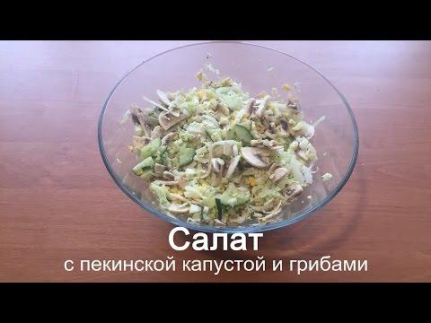 Постные салаты с грибами - salat-