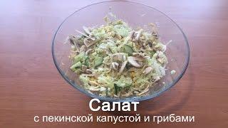 Салат из пекинской капусты и свежими грибами