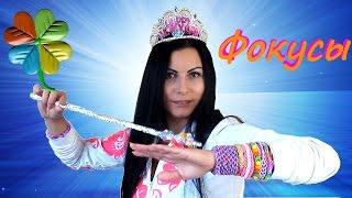 Фокусы | ♣Klementina Loom♣ Магия с резиночками