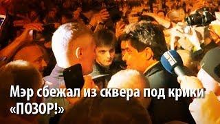 Как мэра Екатеринбурга гнали из сквера с криками 'Позор! В отставку!'