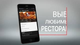 видео Единый сервис доставки еды