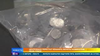 копейки уйдут в прошлое: ЦБ перестанет чеканить монеты номиналом ниже рубля