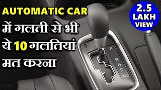 Don't do these 10 things in your automatic car | how to drive automatic transmission car