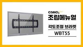 벽걸이용 TV거치대 카멜마운트 WBT-55 설치방법