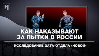 Как наказывают за пытки в России