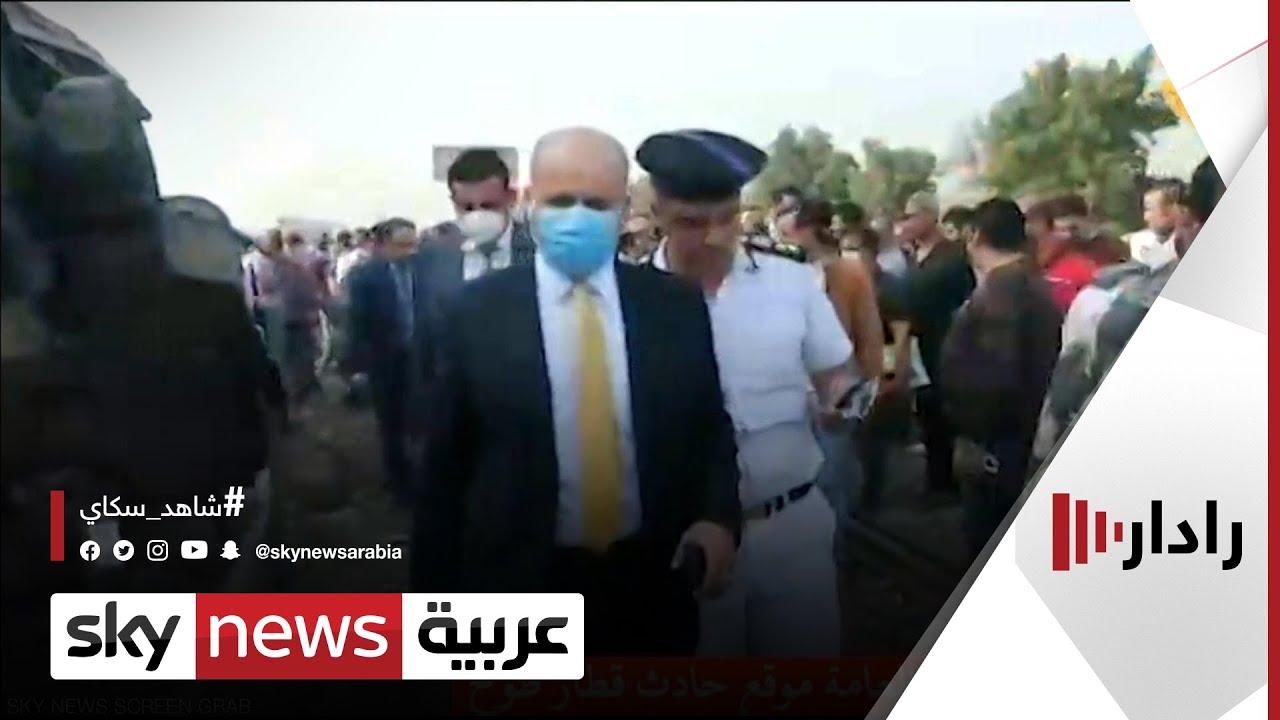 النيابة المصرية تواصل تحقيقاتها في حادث قطار طوخ | #رادار  - نشر قبل 41 دقيقة