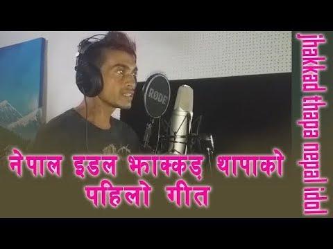 झक्कड थापाको नयाँ गीत || कानमा डबल झुम्का || kaanma double jhumka ||NEPAL IDOL||SurajThapa