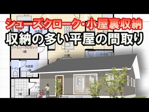 収納の多い平屋の間取り図 パントリー収納、ファミリークロゼット、シューズクローク、広いロフト収納のある住宅プラン Clean and healthy Japanese house design