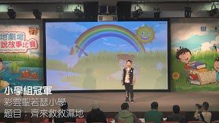 Publication Date: 2020-05-02 | Video Title: 第十一屆濕地劇場 — 說故事比賽小學組冠軍