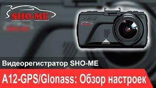 Видеоинструкция по настройке видеорегистратора SHO-ME A12-GPS/Glonass