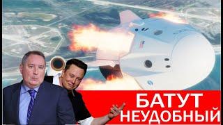 Роскосмос раскритиковал корабль Илона Маска!