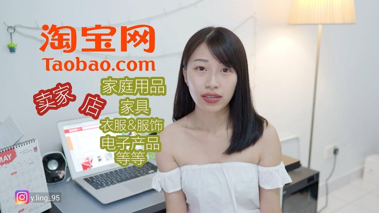 #EP2「淘寶教學」如何在馬來西亞購買淘寶?Video tutorial to buy Taobao by Yiling Lim - YouTube