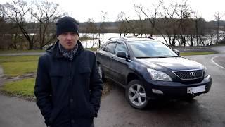 Кантри тест-драйв Lexus RX 330 (Лексус РХ 330)