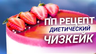 ОЧЕНЬ вкусный ПП РЕЦЕПТ - ДИЕТИЧЕСКИЙ низкокалорийный ЧИЗКЕЙК / ПП торт