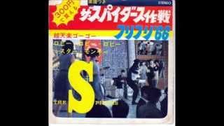 コダマプレスから発売されたソノシート音源.