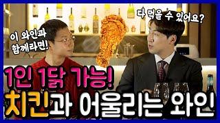(ENG SUB)와인탐구#31 치킨과 어울리는 와인 추…