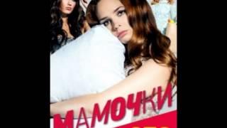 Мамочки 2 сезон 2  серия HD