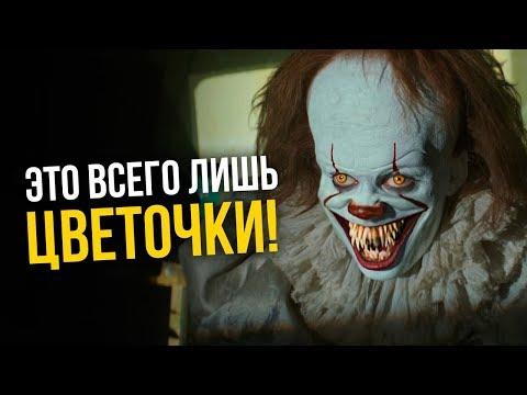 Самые страшные фильмы ужасов в истории! - Видео онлайн