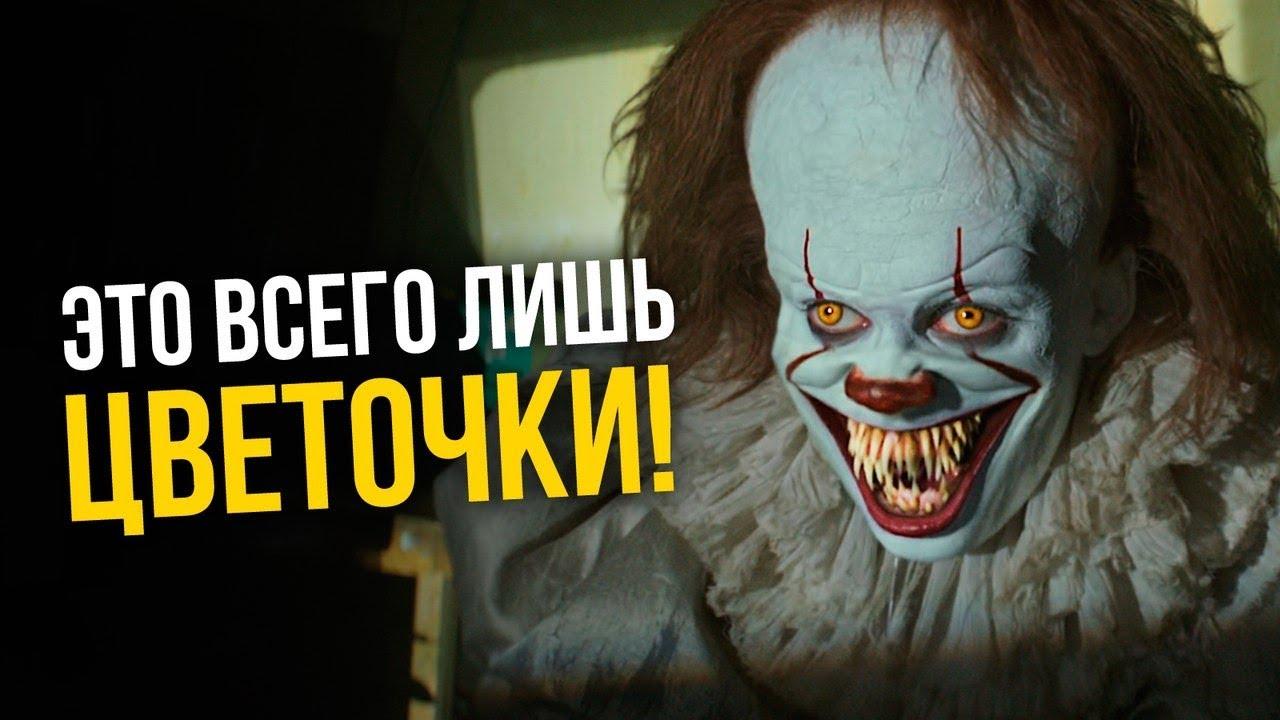 Самые страшные фильмы ужасов в истории! - YouTube
