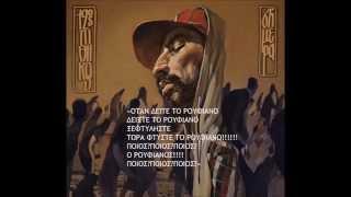 Repeat youtube video 12ος ΠΙΘΗΚΟΣ- Ο ΡΟΥΦΙΑΝΟΣ