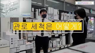 삼성BESPOKE 정수기 신모델 소개 합니다