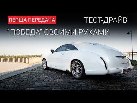 Машина своими руками: из Mercedes в Победу