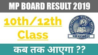 MP BOARD RESULT DATE 2019 |MP BOARD 10TH CLASS RESULT DATE 2019|MP BOARD CLASS 12TH RESULT DATE