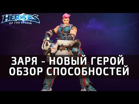 видео: Заря - новый герой в heroes of the storm! Обзор способностей и талантов