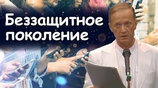 Михаил Задорнов - Беззащитное поколение
