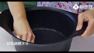 【柳宗理經典廚具】南部鐵器鑄鐵鍋-開鍋/清潔/保養