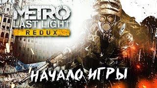 ПОЕЗД В ПРОШЛОЕ #1 ➤ Metro: Last Light ➤ Максимальная сложность
