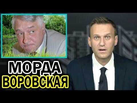 Навальный о главе Мосгоризбиркома Валентине Горбунове