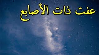 عفت ذات الأصابع فالجواء - حسان بن ثابت - بصوت محمد ماهر