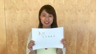 【アナぽけっと】ら行を綺麗に発音するための練習 林美沙希 美沙希 検索動画 30