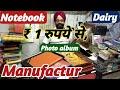 डायरी & नोटबुक Manufacturer !! Notebook wholesale market  फोटो एल्बम wholesale