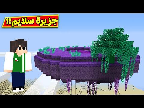 ماين كرافت : رمضان كرافت جزيرة سلايم | minecraft !! 😱🔥