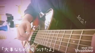 告白/RADWIMPS (弾き語り)