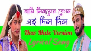 Gambar cover Ei Dill Dill_New Male Version_Lyrical Song-(Ami Sirajer Begum)