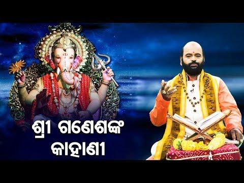Ganesh Puja Special - Shree GaneshNka Kahani ଶ୍ରୀ ଗଣେଶଙ୍କ କାହାଣୀ | By Charana Ram Das