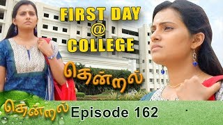 Thendral – Vikatan tv Serial