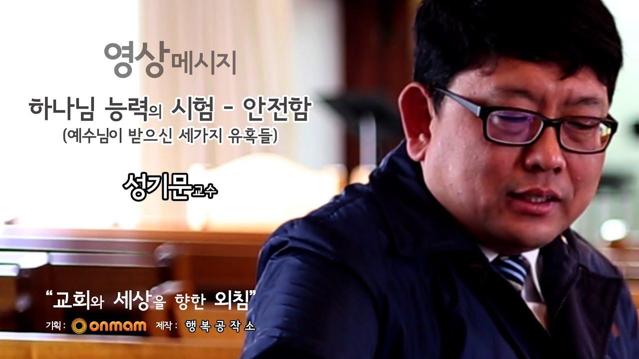 예수님이 받으신 세 가지 유혹(하나님 능력의 시험-안전함) - 온맘닷컴/행복공작소