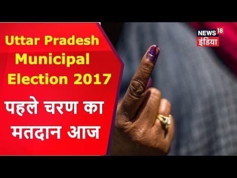 Uttar Pradesh नगर निकाय चुनाव आज   Urrat Pradesh Election 2017   Breaking News