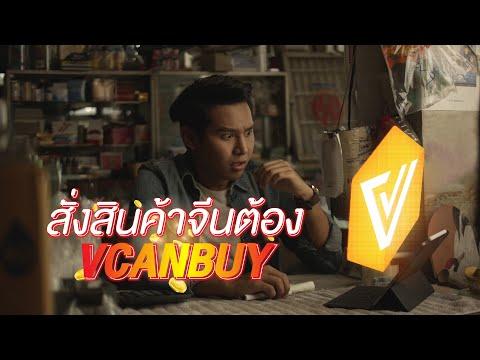 ผู้ช่วยที่ดีที่สุดในการสั่งซื้อสินค้าจีนต้อง VCANBUY